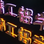 Wujiang Aluminum Characters Factory